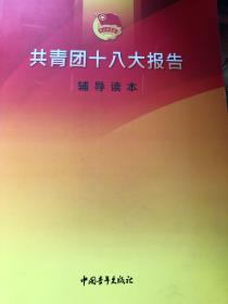 共青团十八大报告辅导读本