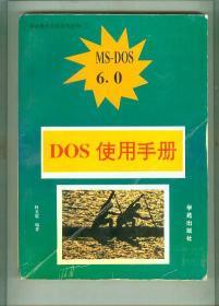 DOS 6.0 使用手册
