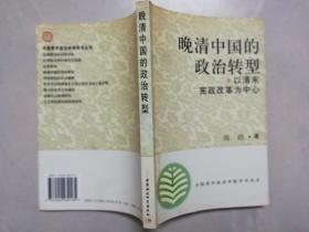 晚清中国的政治转型:以清末宪政改革为中心 (馆藏书)