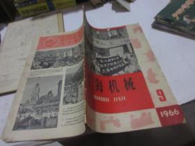 上海机械 1966年9