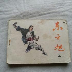东方旭(上)