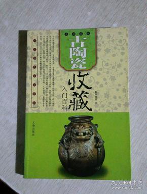 古陶瓷收藏入门百科
