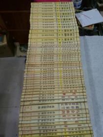 《黄易作品集 》51册合售   (出版时间不一)