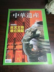 中华遗产2011年4月号