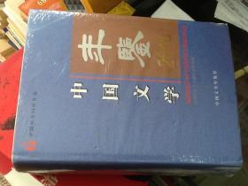 中国文学年鉴2016