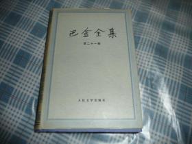巴金全集21  第二十一卷   精装  人民文学出版社