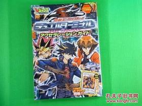 日本原版  游戏王 遊戯王 5Ds デュエルターミナル カード版   アクセラレーションガ