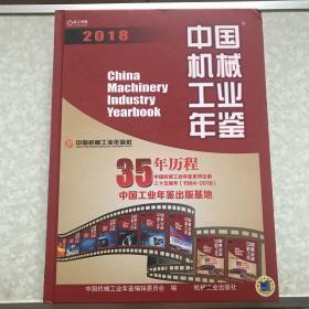 中国机械工业年鉴2018