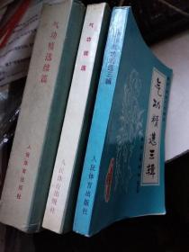 气功精选、气功精选续篇、气功精选三辑(佛家、道家气功精选) 全3册合售三册合售