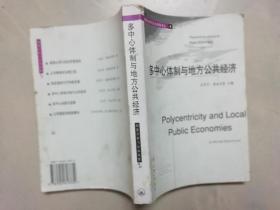 多中心体制与地方公共经济 (馆藏书)