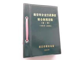 南京市企业行政事业财务制度选编(第一辑)硬塑封活页厚册