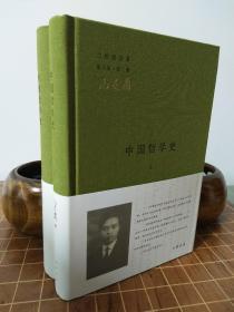 中國哲學史 三松堂全集  第三版  第二卷 全2冊 一版三印