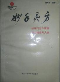 中医书:妙手灵方..
