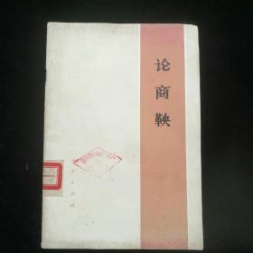 《论商鞅》1974年人民出版社