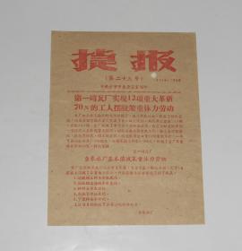 1959年捷报第二十三号 沙市市委办公室编 16开