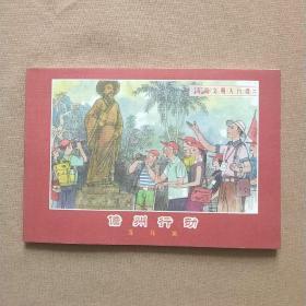 海南文明大行动:儋州行动 连环画