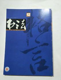 书法月刊2012.12