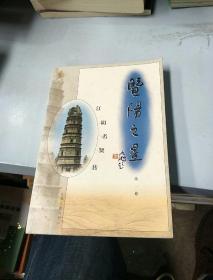 暨阳之星:江阴名贤传.第一卷