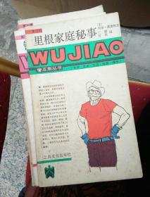 五角从书(41本合售)
