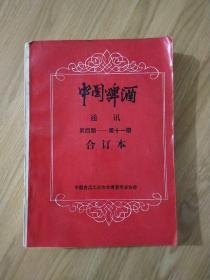 中国啤酒通讯第四期--第十一期合订本【1988第二期】已核对不缺页