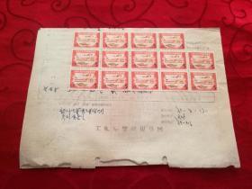 中华人民共和国印花税票 1988年5元14张,粘在纸上,背面是1份购销合同