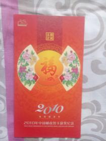 2010年中国邮政贺卡获奖纪念(梁平木板年画)