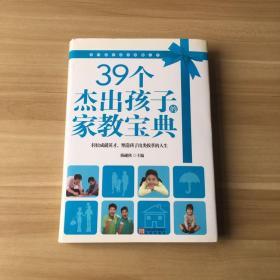 39个杰出孩子的家教宝典