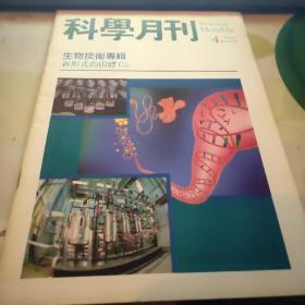科学月刊 1992-4【生物技术专辑-新形式的固体】     J
