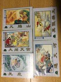 西游记故事选(正、续)共11本全套 上海人民美术出版社50开精品百种连环画