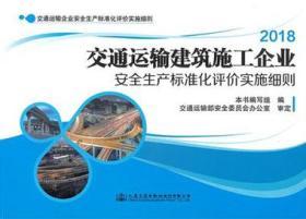 交通运输企业安全生产标准化评价实施细则 交通运输建筑施工企业安全生产标准化评价实施细则 9787114149641本书编写组/人民交通出版社股份有限公司