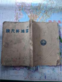 广注-雪鸿轩尺牍 (民国三十二年版)全一册