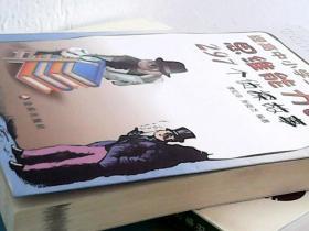 提高中小学生思维能力的297个侦探故事