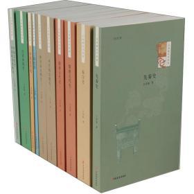 吕思勉史学经典(历史系套装共10册)
