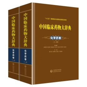 9787506797795-jw-中国临床药物大辞典化学药卷(上下卷)(精装)