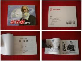 《伽利略》,50开胡克礼画,人美2015.11出版10品,4820号,连环画