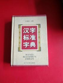 汉字标准字典 扉页有字