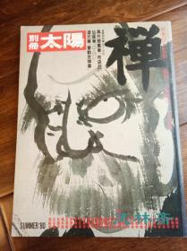 别册太阳-禅 日本禅宗思想与艺术总结 各地禅寺游历 禅修心得等