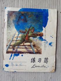 绒线棒针花式编织法手抄本