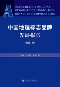 中国地理标志品牌发展报告(2018)
