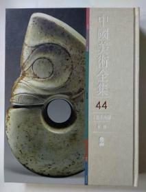 中国美术全集(44)工艺美术编 玉器