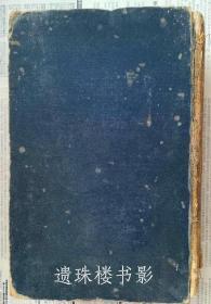 中国人名大辞典(1921年6月版 有朱一新的长孙朱世芬毛笔签名钤印)
