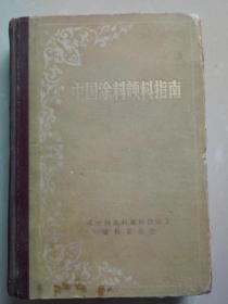 中国涂料颜料指南