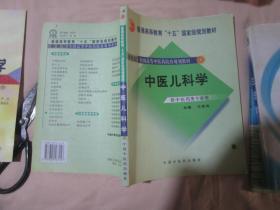 中医儿科学(供中医专业用 新世纪全国高等中医药院校规划教材  有笔记