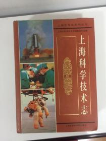 上海科学技术志
