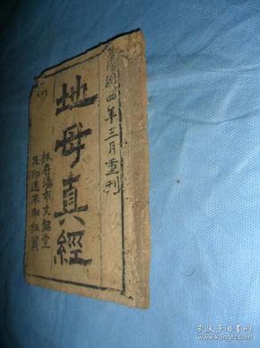 民国写刻本《地母真经》,一册全,带木版图.