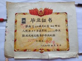 毕业证书1956年
