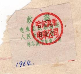 新中国汽车票类----1964年哈尔滨市电车公司