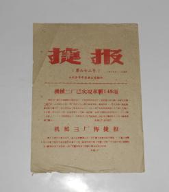 1959年捷报第六十二号 沙市市委办公室编 16开