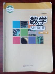 初中数学九年级下册,初中数学2014年1版,初中数学9年级下册