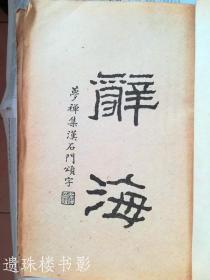 辞海(合订本)
